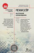 Александр Гадоль -Режиссёр. Инструкция освобождения