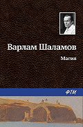 Варлам Шаламов - Магия