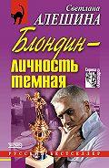 Светлана Алешина - Блондин – личность темная (сборник)