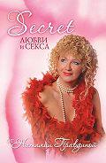 Наталия Правдина -Seсret любви и секса