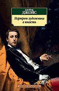 Джеймс Джойс -Портрет художника в юности