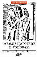 Галина Мурсалиева - Междуцарствие в головах