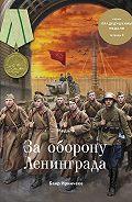 Баир Иринчеев -Медаль «За оборону Ленинграда»