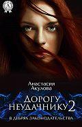 Анастасия Акулова -Дорогу неудачнику – 2. В дебрях законодательства