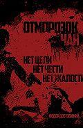 Федор Достоевский -ОтморозокЧан. Книга первая