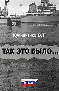 Вадим Кулинченко -Так это было…