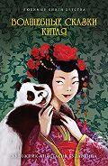Ольга Буткова, Сборник - Волшебные сказки Китая