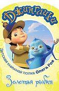 Олег Рой - Золотая рыбка (с цветными иллюстрациями)