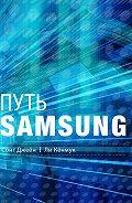 Сонг Джеён -Путь Samsung. Стратегии управления изменениями от мирового лидера в области инноваций и дизайна