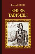 Николай Гейнце -Князь Тавриды