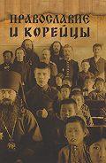 Сборник статей -Православие и корейцы