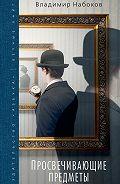 Владимир Набоков -Просвечивающие предметы (сборник)