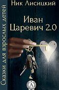 Ник Лисицкий - Иван Царевич 2.0