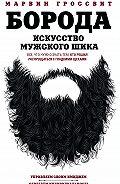 Марвин Гроссвит -Борода. Искусство мужского шика