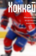 Илья Мельников - Физическая подготовка хоккеиста