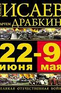 Артем Драбкин -22 июня – 9 мая. Великая Отечественная война