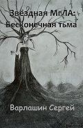 Сергей Варлашин -Звёздная МгЛА: Бесконечная тьма
