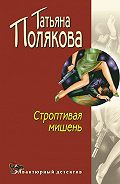 Татьяна Полякова -Строптивая мишень