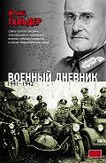 Франц  Гальдер -Военный дневник. 1941–1942