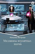 Наталья Ветрова -Миллионы вероятных шагов