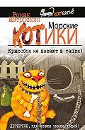 Роман Матроскин - Морские КОТики. Крысобои не писают в тапки!