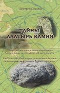 Дмитрий Соколов -Тайны Алатырь-камня