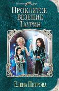 Елена Петрова - Проклятое везение. Таурин