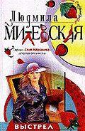 Людмила Милевская - Выстрел в чепчик