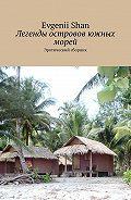 Evgenii Shan -Легенды островов южных морей. Эротический сборник