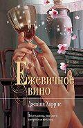 Джоанн Харрис -Ежевичное вино