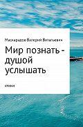 Валерий Маскарадов -Мир познать – душой услышать