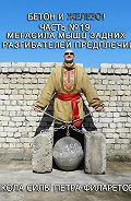 Петр Геннадьевич Филаретов -Мегасила мышц задних разгибателей предплечий