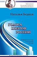 Наталья Бедная -Голоса поэтов России. О сборниках стихов современных авторов