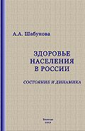 А. А. Шабунова -Здоровье населения в России: состояние и динамика