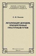 О. Якимов -Легализация доходов, приобретенных преступным путем
