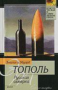 Эдуард Тополь -Русская семерка