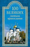 Евгений Ванькин - 100 великих святынь православия