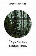 Валерий Викторович Бронников -Случайный свидетель