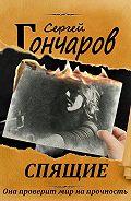 Сергей Гончаров -Спящие