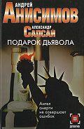 Андрей Анисимов -Подарок дьявола