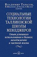 Владимир Тарасов -Социальные технологии Таллиннской школы менеджеров. Опыт успешного использования в бизнесе, менеджменте и частной жизни