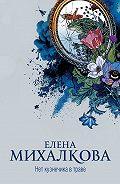 Елена Михалкова -Нет кузнечика в траве