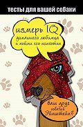 Ярослава Сурженко -Тесты для вашей собаки. Измерь IQ домашнего любимца и пойми его психотип