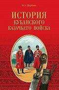 Ф. А. Щербина - История Кубанского казачьего войска