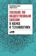 Коллектив авторов -Пособие по общественным связям в науке и технологиях
