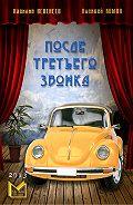 Алексей Комов -После третьего звонка…