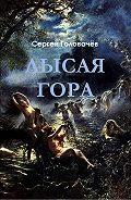 Сергей Головачев - Лысая гора