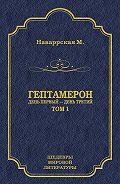 Маргарита Наваррская -Гептамерон. Том 1. День первый – День третий
