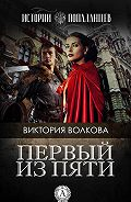 Виктория Волкова - Первый из пяти