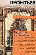 Константин Леонтьев -Средний европеец как идеал и орудие всемирного разрушения